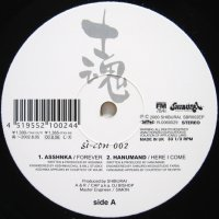 Various Artists - 士魂 Si-Con 002